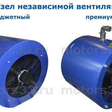 Узел независимой вентиляции УНВ355